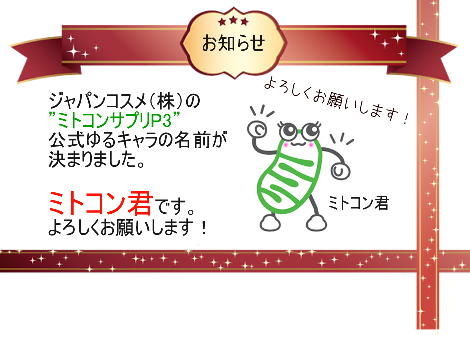 """ジャパンコスメ(株)の """"ミトコンサプリP3""""公式 ゆるキャラの名前が 決まりました。  ミトコン君です。 よろしくお願いします!"""
